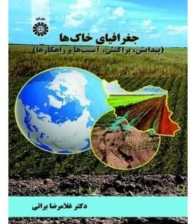 خرید کتاب جغرافیای خاک ها (پیدایش، پراکنش، آسیب ها و راهکارها)