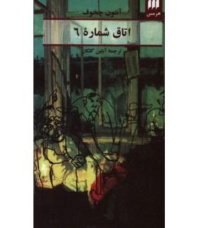 خرید کتاب اتاق شماره 6 (ادب خیال37)
