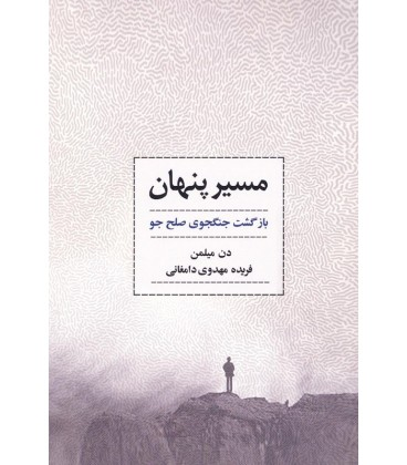 کتاب مسیر پنهان (بازگشت جنگجوی صلح جو)