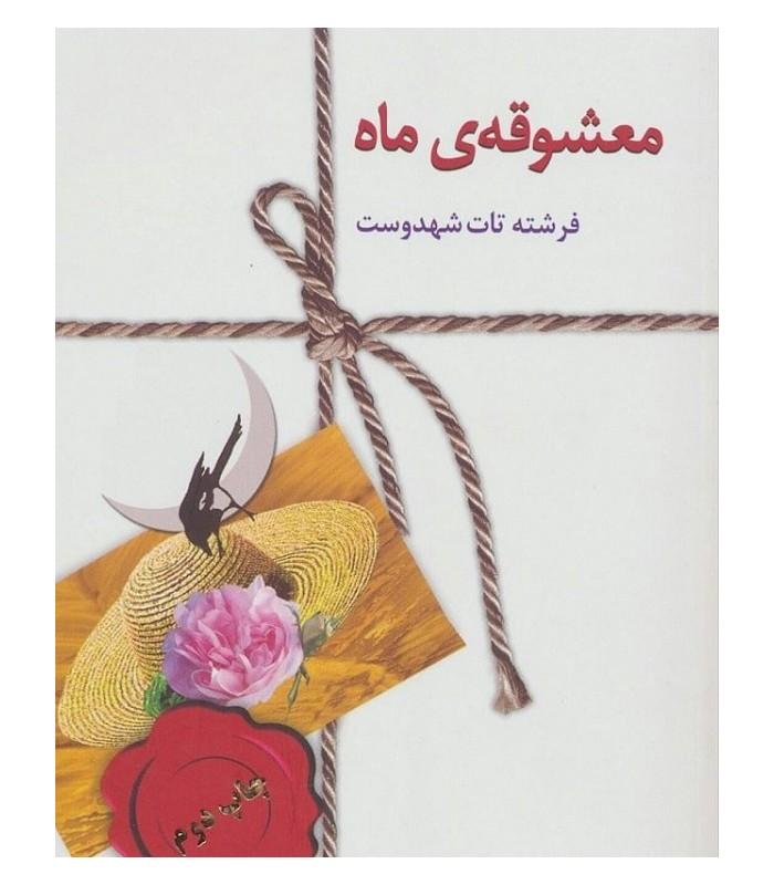 خرید کتاب معشوقه ی ماه
