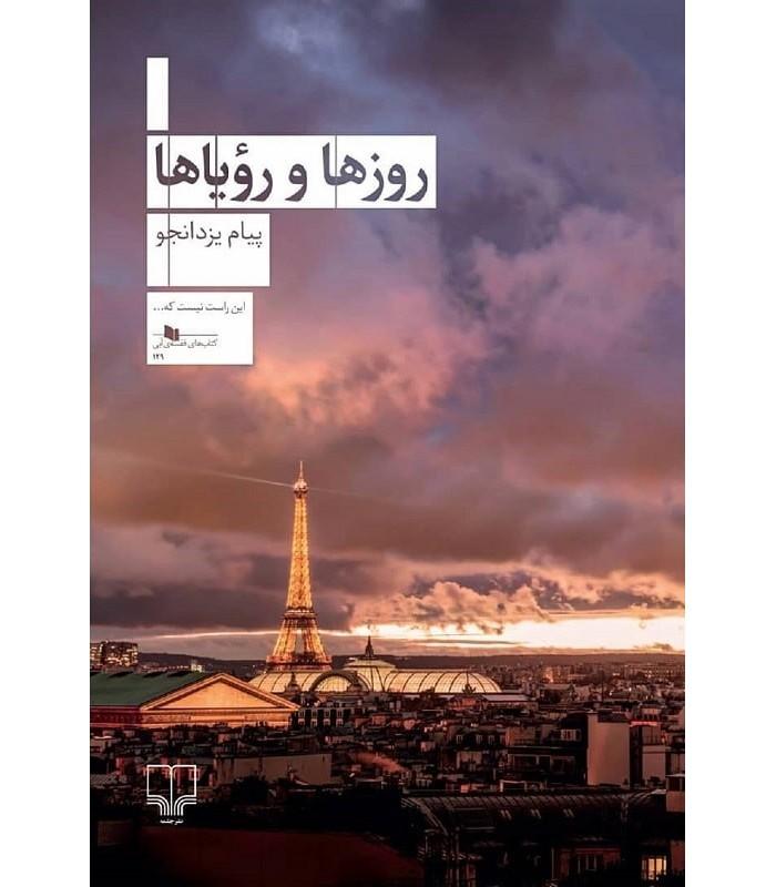خرید کتاب روزها و رویاها (کتاب های قفسه ی آبی129)