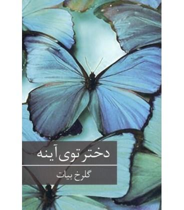 کتاب دختر توی آینه