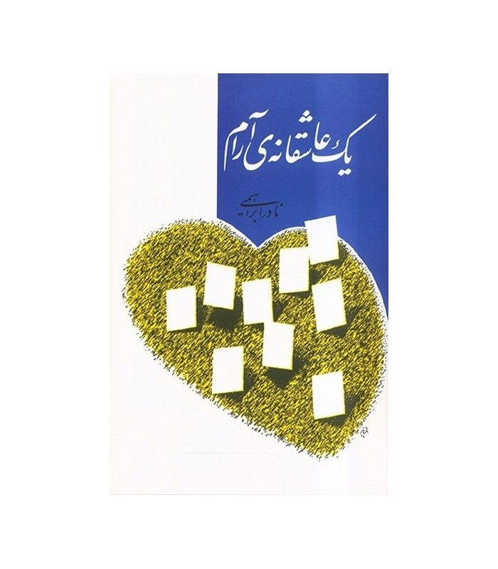 قیمت کتاب يک عاشقانه ی آرام نادر ابراهیمی