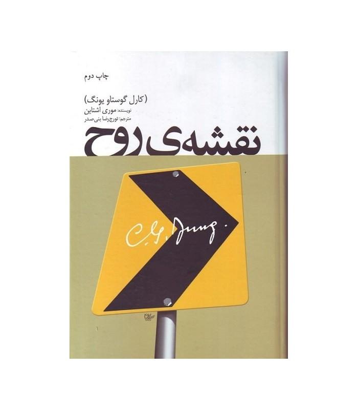 خرید کتاب نقشه ی روح