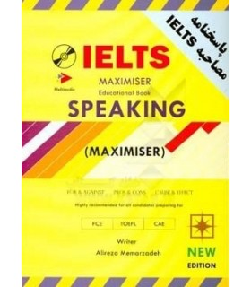کتاب IELTS maximiser educational book