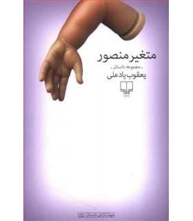 خرید کتاب متغیر منصور (جهان تازه ی داستان155)