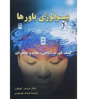 کتاب بیولوژی باورها (کشف قدرت آگاهی،ماده و معجزات)
