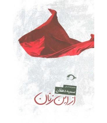 کتاب از این زنان (مجموعه داستان)