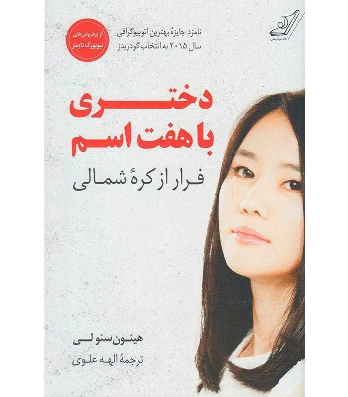 خرید کتاب دختری با هفت اسم (فرار از کره شمالی)