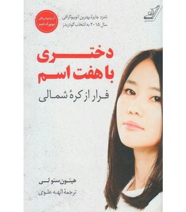 دختری با هفت اسم (فرار از کره شمالی)