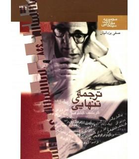خرید کتاب ترجمهی تنهایی: نوشتههایی از سینما
