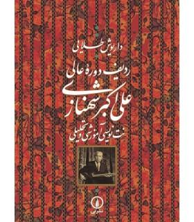 کتاب ردیف دوره عالی علی اکبر شهنازی نت نویسی آموزشی و تحلیلی