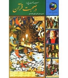 کتاب سیصد و شصت و پنج روز در صحبت قرآن (جوانان و فرهنگ جهانی 4)