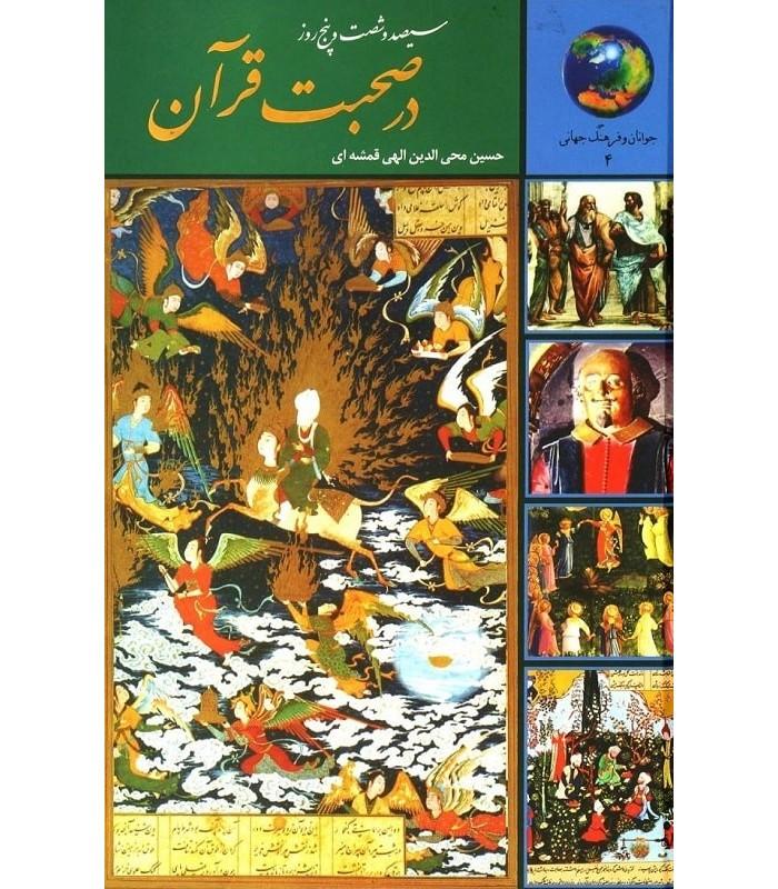 خرید کتاب سیصد و شصت و پنج روز در صحبت قرآن (جوانان و فرهنگ جهانی 4)