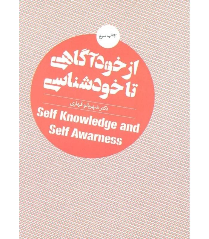 خرید کتاب از خودآگاهی تا خودشناسی