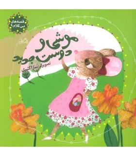 خرید کتاب قصه های بی كلام 9 (موشی و دوست جديد)،(گلاسه)
