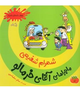 خرید کتاب ماجراهای آقای خرمالو 2 (چهار داستان بامزه)