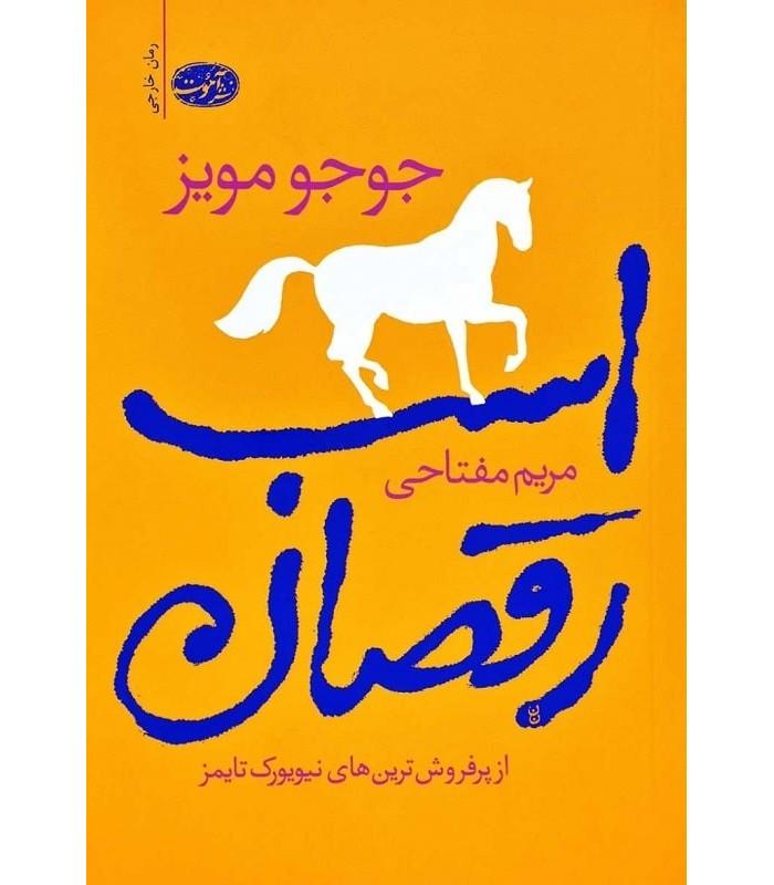 خرید کتاب اسب رقصان
