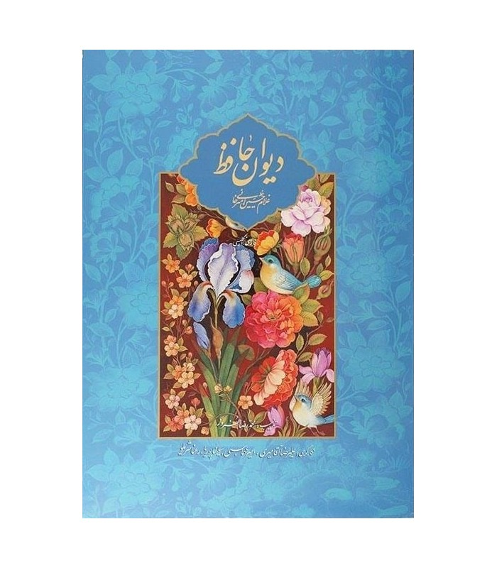 خرید کتاب دیوان حافظ امیرخانی با مینیاتور (2زبانه)
