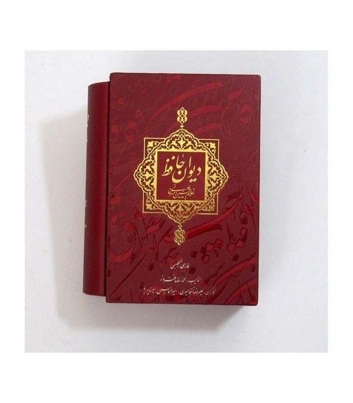 کتاب دیوان حافظ امیرخانی با مینیاتور (2طرح،2زبانه)