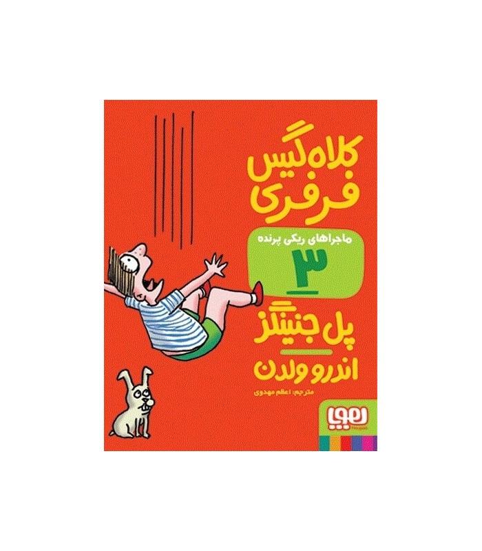 کتاب ماجراهای ريكی پرنده 3 (كلاه گيس فرفری)
