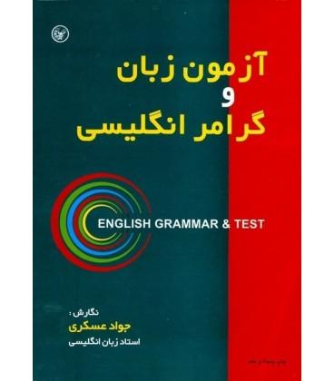 کتاب آزمون زبان و گرامر انگلیسی