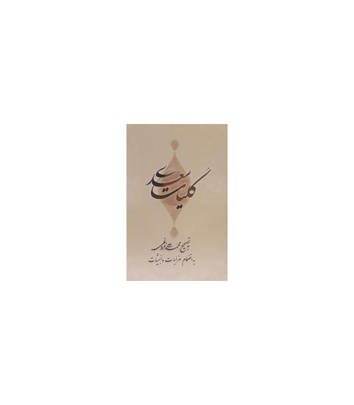 خرید کتاب کلیات سعدی (باقاب)