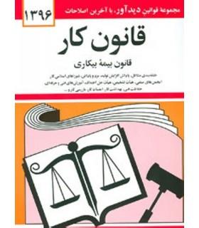 کتاب قانون كار،قانون بيمه بيكاری 1398