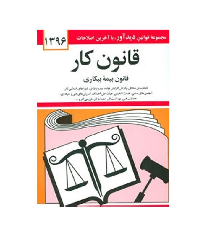 کتاب قانون كار،قانون بيمه بيكاری 1396