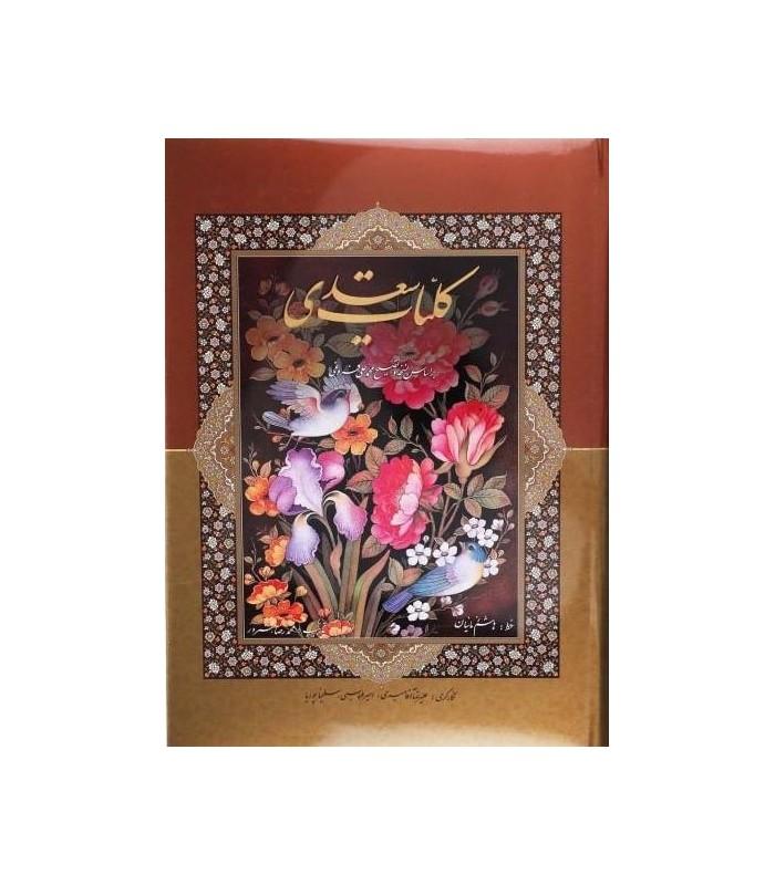 خرید کتاب کلیات سعدی شیرازی قیمت با تخفیف و خلاصه کتاب