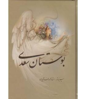 کتاب بوستان سعدی با مینیاتور (2زبانه)
