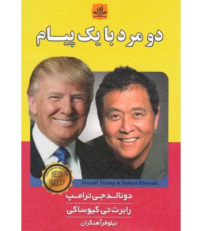 خرید کتاب دو مرد با يک پيام