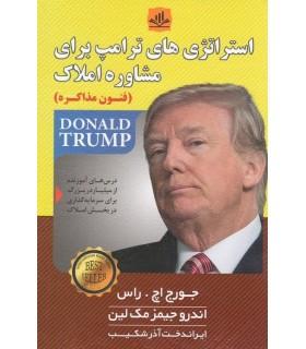 خرید کتاب استراتژی های ترامپ برای مشاوره املاک (فنون مذاكره)