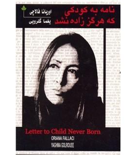 کتاب نامه به کودکی که هرگز زاده نشد