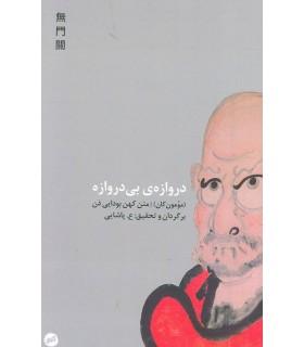 خرید کتاب دروازه ی بی دروازه (متن كهن بودايی ذن)