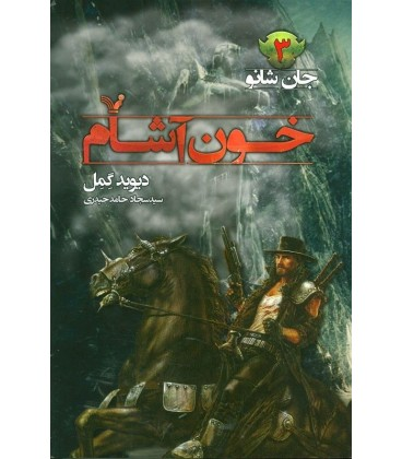 کتاب خون آشام (جان شانو 3)