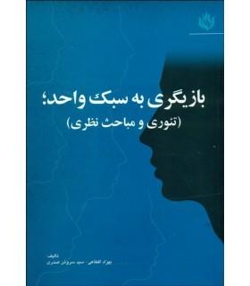 خرید کتاب بازيگری به سبک واحد (تئوری و مباحث نظری)