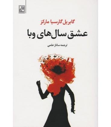 کتاب عشق سال های وبا
