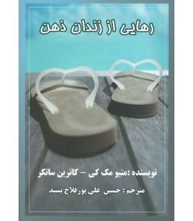رهايی از زندان ذهن نشر عالی تبار