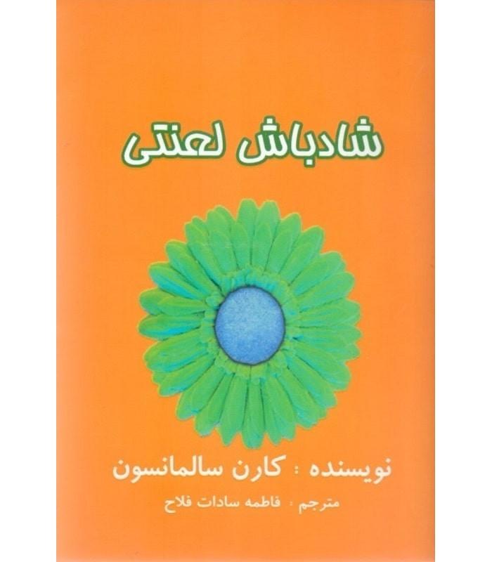 خرید کتاب شاد باش لعنتی کارن سالمانسون قیمت با تخفیف و خلاصه کتاب