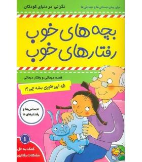 خرید کتاب بچه های خوب رفتاهای خوب 1 (اگه اينطوری بشه چی؟!)،(گلاسه)