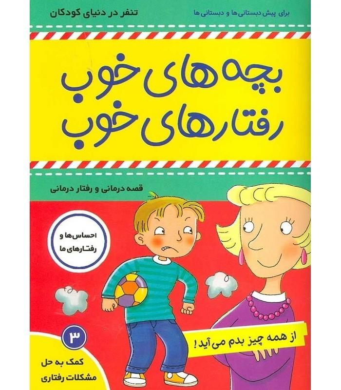 خرید کتاب بچه های خوب رفتاهای خوب 3 (از همه چيز بدم می آيد!)،(گلاسه)