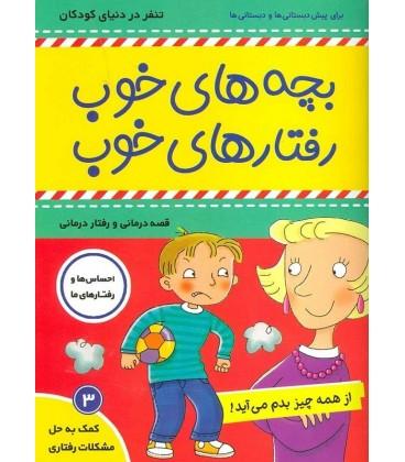 کتاب بچه های خوب رفتارهای خوب 3 (از همه چيز بدم می آيد!)،(گلاسه)