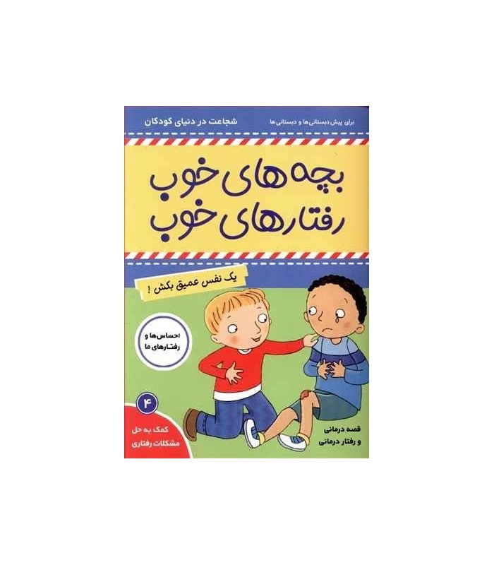 خرید کتاب بچه های خوب رفتاهای خوب 4 (يک نفس عميق بكش!)،(گلاسه)