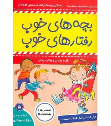کتاب بچه های خوب رفتارهای خوب 5 (مال همه نباشه،عادلانه نيست!)،(گلاسه)