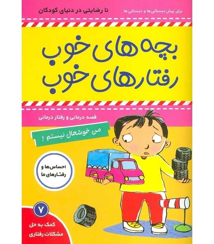 خرید کتاب بچه های خوب رفتاهای خوب 7 (من خوشحال نيستم!)،(گلاسه)