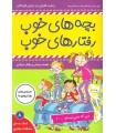 خرید کتاب بچه های خوب رفتاهای خوب 8 (من كه نمی ترسم...!)،(گلاسه)