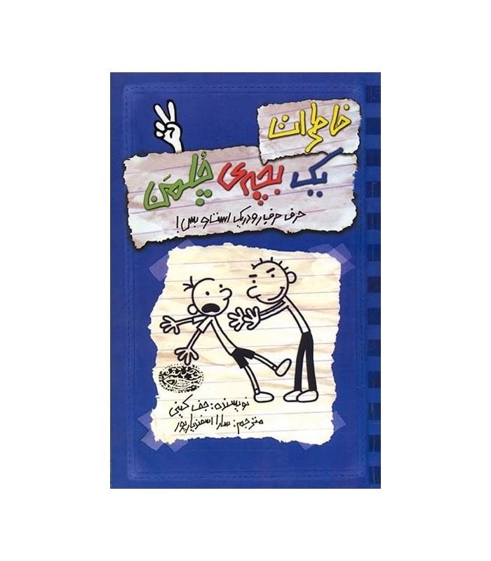 کتاب خاطرات يك بچه ی چلمن 2 (حرف حرف رودريك است و بس!)