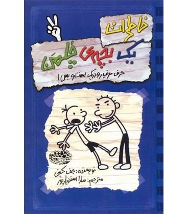 کتاب خاطرات يک بچه ی چلمن 2 (حرف حرف رودریک است و بس!)