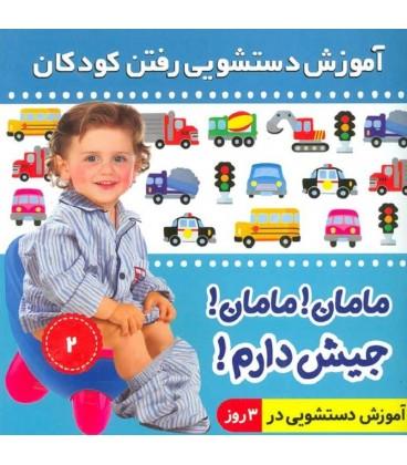کتاب آموزش دستشويی رفتن كودكان 2 (مامان!مامان!جيش دارم!)،(گلاسه)